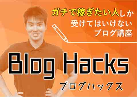 BlogHacks画像