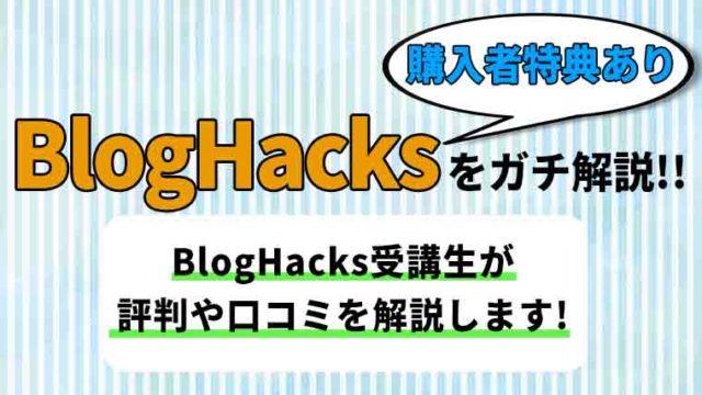 BlogHacks紹介記事画像