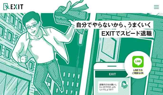 EXIT 退職代行サービス