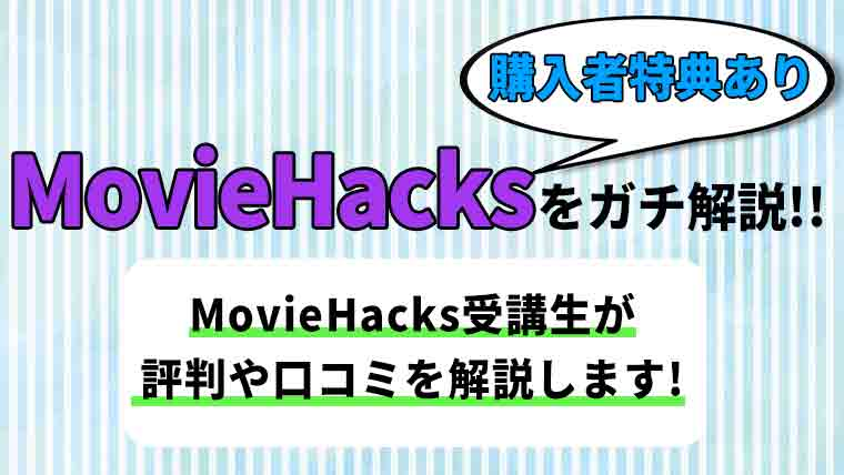【購入特典あり】MovieHacks(ムービーハックス)初心者でも動画編集で稼げる理由を受講生がガチ解説!アイキャッチ