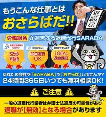 SARABA 退職代行サービス