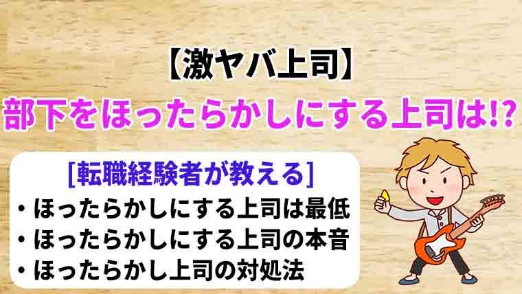 【激ヤバ上司】部下をほったらかしにする上司は最低な理由3選アイキャッチ